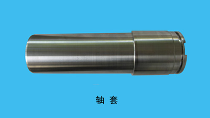 Axle Sleeve